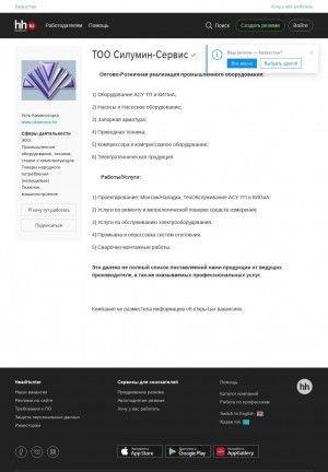 Предпросмотр для hh.kz — Силумин-Сервис