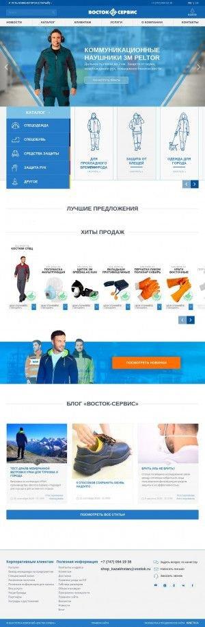 Предпросмотр для i-vs.vostok.ru — ИП Литвинова Т.С.