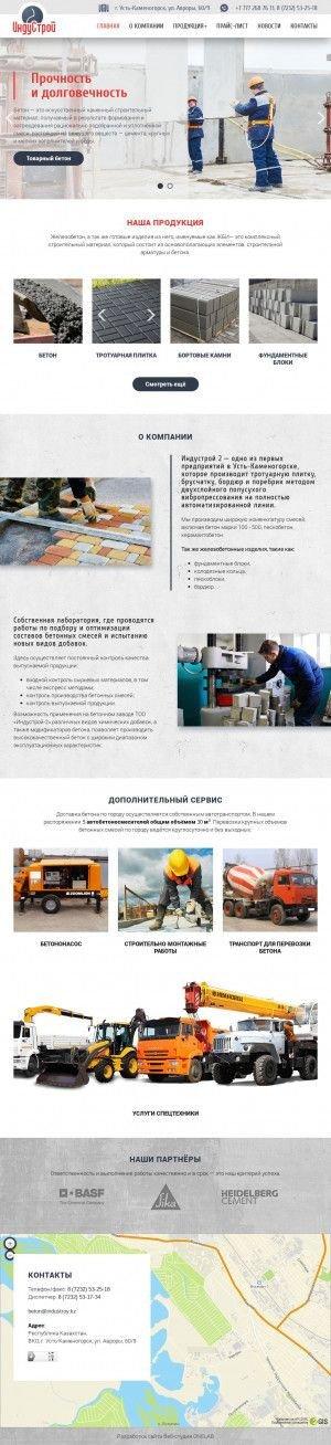 Предпросмотр для industroy.kz — Индустрой-2