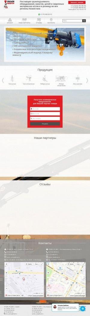 Предпросмотр для interstal.kz — Подъемцентр