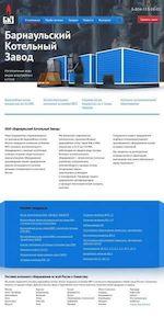 Предпросмотр для kazahstan.bkz22.ru — Барнаульский котельный завод