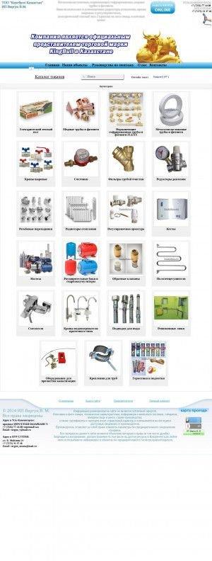Предпросмотр для kazpipe.ru — Магазин сантехники