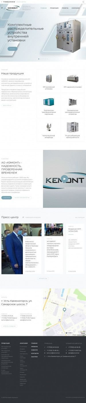 Предпросмотр для kemont.com — АО Кэмонт