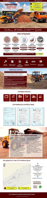 Предпросмотр для keramzit.kz — Усть-Каменогорский керамзитовый завод