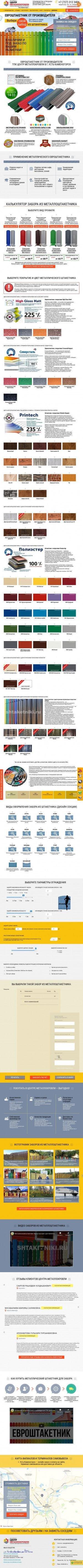 Предпросмотр для oskemen.shtaketniki.kz — Металлический штакетник