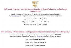 Предпросмотр для oskemen.vko.gov.kz — ГУ Отдел архитектуры и градостроительства города Усть-Каменогорска