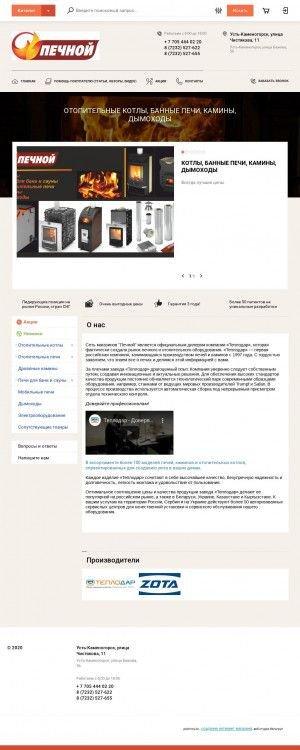 Предпросмотр для pechnoy.kz — Магазин Печной