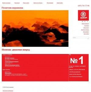 Предпросмотр для www.positiv.ru — Позитив +