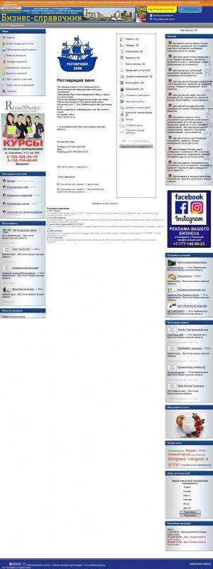 Предпросмотр для www.rekomenduem-uk.kz — Реставрация ванн