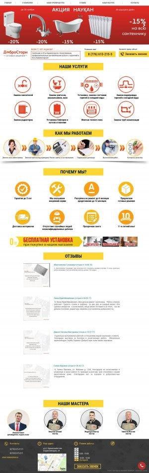 Предпросмотр для santehnik-yk.kz — Вымпел