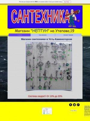 Предпросмотр для santehnika-ksht.wix.com — Магазин Сантехника