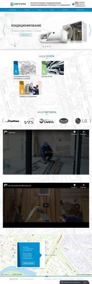 Предпросмотр для www.sovplim.kz — Совплим