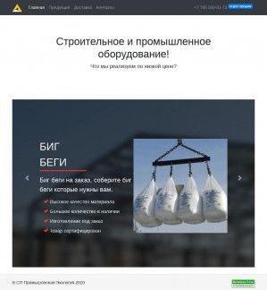 Предпросмотр для sprom.kz — ТОО СП Промышленная Экология