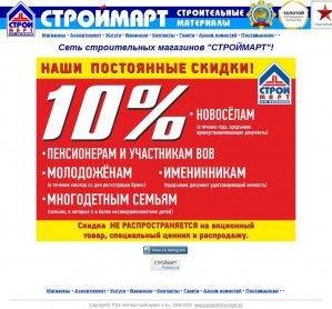 Предпросмотр для stroymart.kz — Строймарт