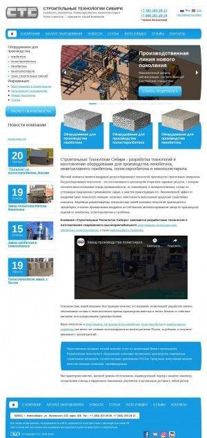 Предпросмотр для www.sts54.ru — Строительные Технологии Сибири