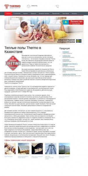 Предпросмотр для thermoindustri.kz — Симфония огня