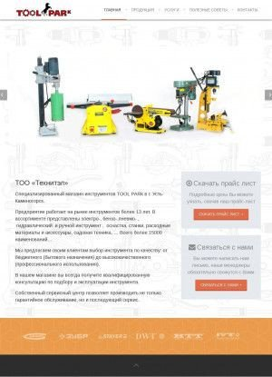 Предпросмотр для tool-park.kz — Tool РАRk