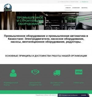 Предпросмотр для tsm.kz — Техностроймаркет, ТОО