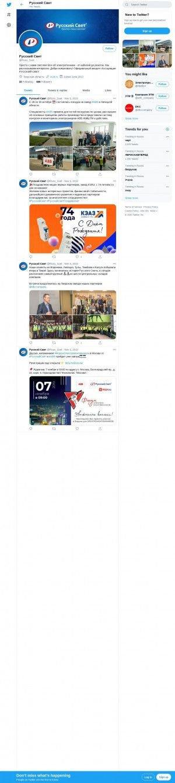 Предпросмотр для twitter.com — Русский Свет