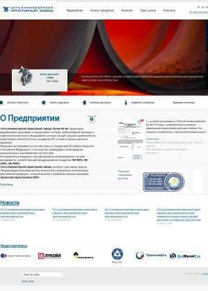 Предпросмотр для www.ukaz.kz — Усть-Каменогорский арматурный завод
