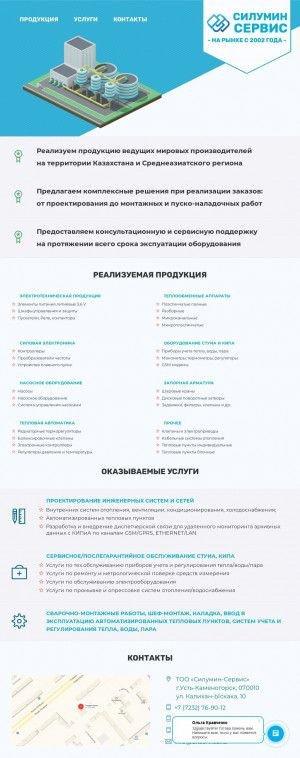 Предпросмотр для www.ukservice.kz — Силумин-Сервис