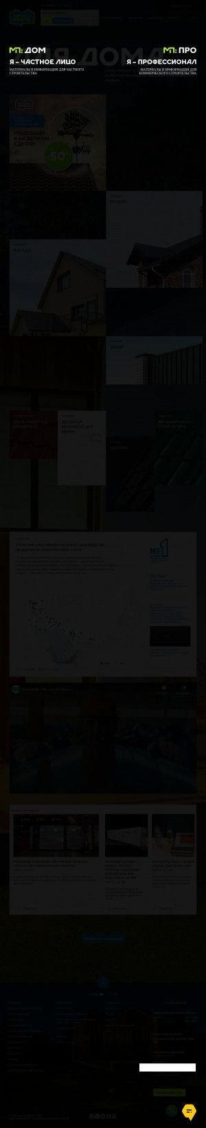 Предпросмотр для ust-kamenogorsk.metallprofil.kz — Металл Профиль