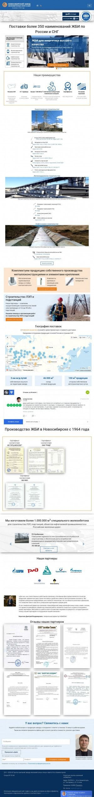 Предпросмотр для ust-kamenogorsk.nzgbo.ru — НЗЖБОиС
