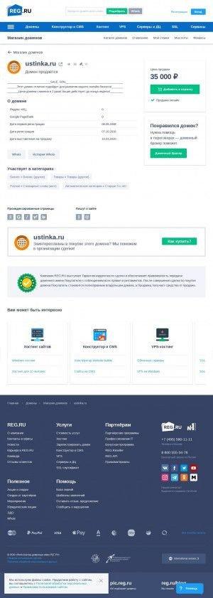 Предпросмотр для ustinka.ru — Компания УК Арсенал