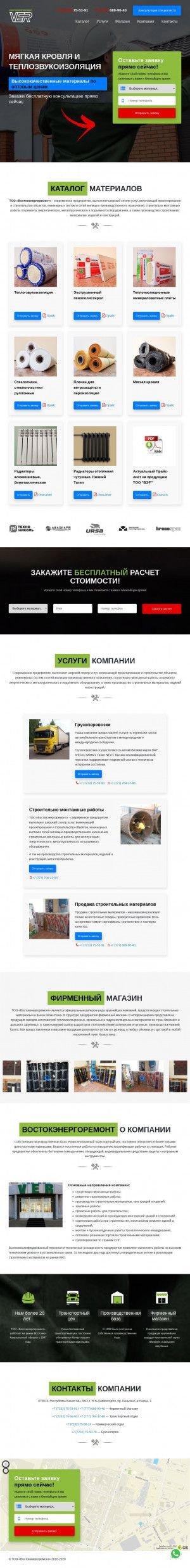 Предпросмотр для www.ver.kz — Востокэнергоремонт