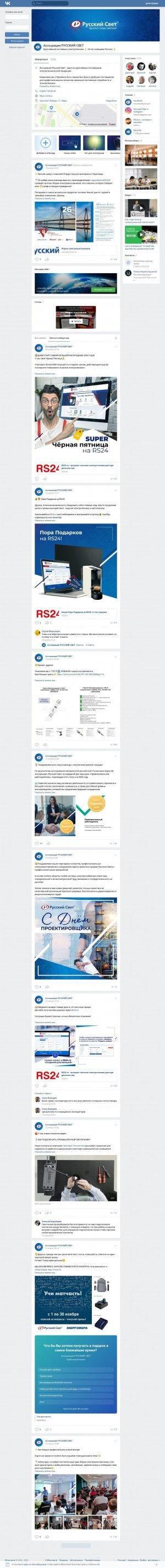Предпросмотр для vk.com — Русский Свет