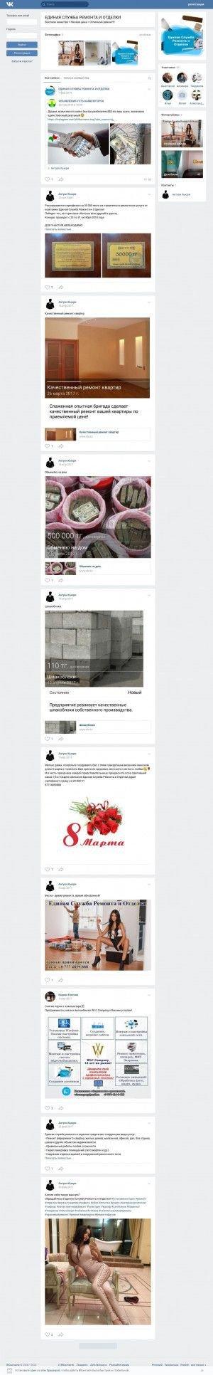Предпросмотр для vk.com — АлтайКурылысГрупп
