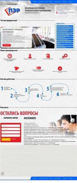 Предпросмотр для vkper.kz — ПромЭнергоРемонт