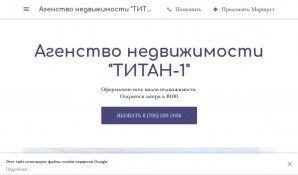 Предпросмотр для website-101062228745352875770-realestateagency.business.site — Титан-1