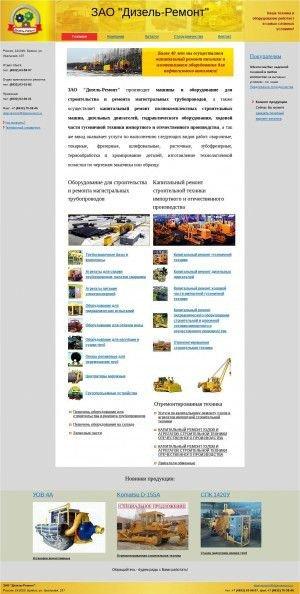 Предпросмотр для dizel-remont.ru — Дизельный завод