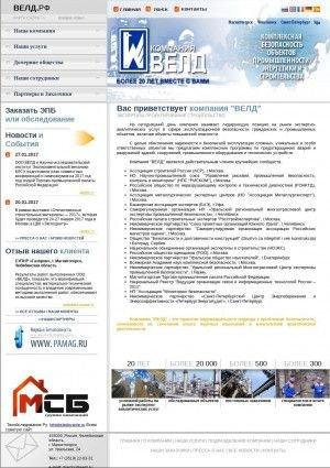 Предпросмотр для www.weld.su — Экспертная компания Велд