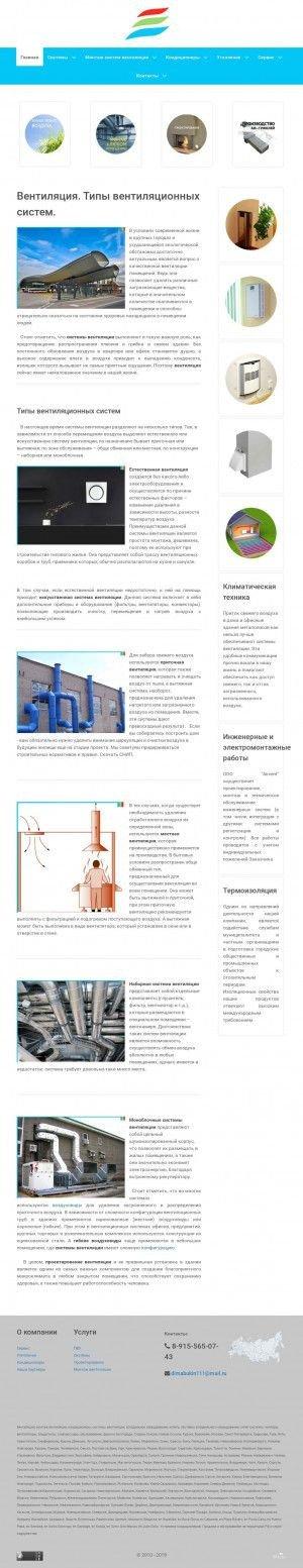 Предпросмотр для www.airvent.su — Аирвент