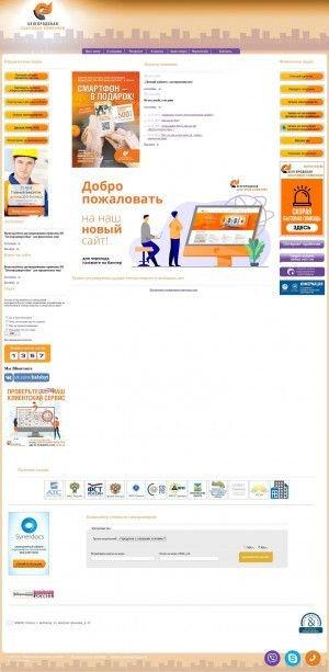 Предпросмотр для www.belsbyt.ru — Белгородэнергосбыт