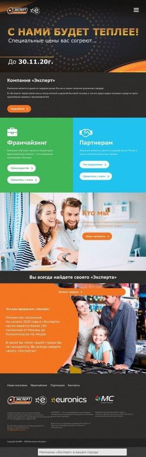 Предпросмотр для expertonline.ru — Эксперт
