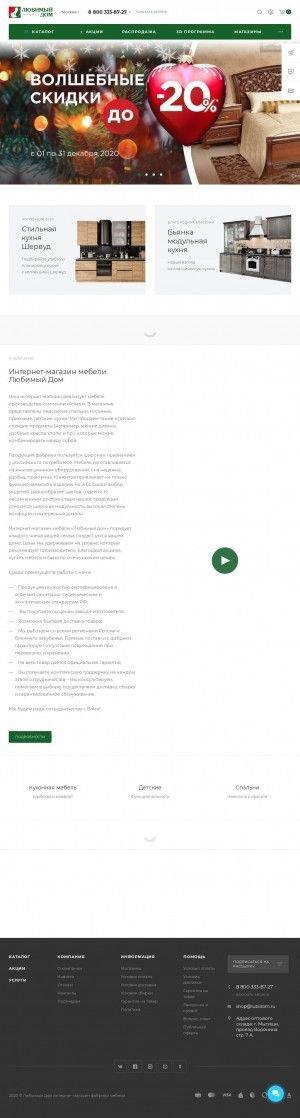 Предпросмотр для lubidom.ru — Любимый дом