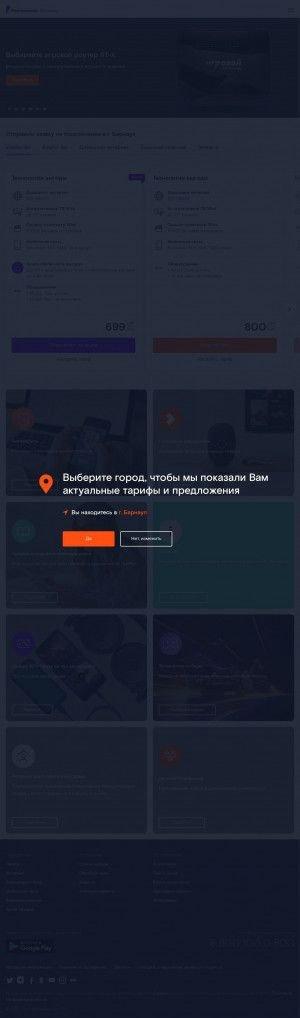 Предпросмотр для www.rt.ru — Ростелеком