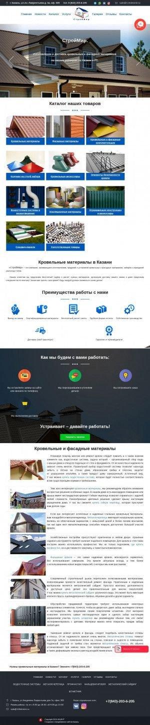 Предпросмотр для 116stroimir.ru — СтройМир24