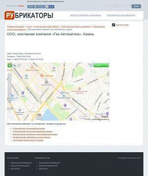 Предпросмотр для казань.рубрикаторы.рф — Газ-Автоматика