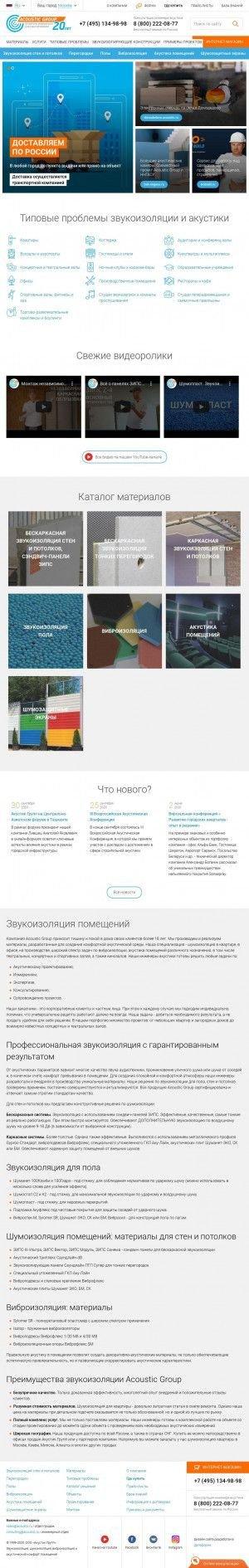 Предпросмотр для acoustic.ru — Acoustic group