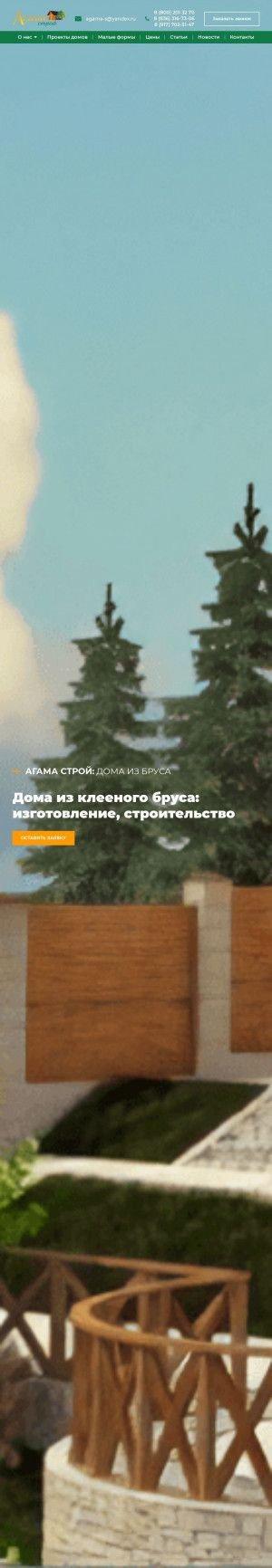 Предпросмотр для agama-stroi.ru — Агама-строй