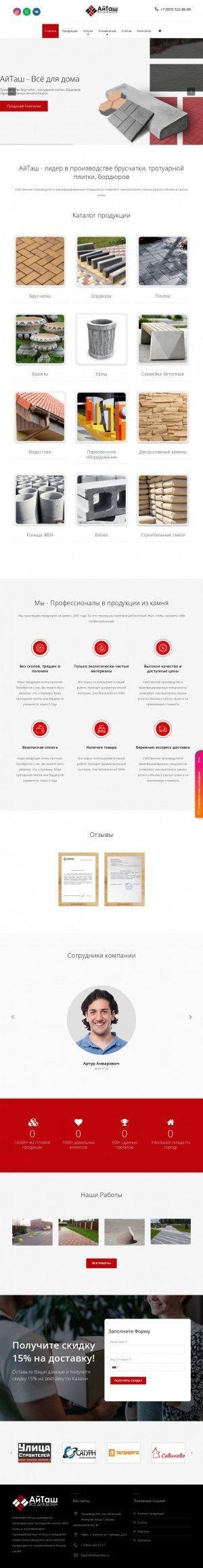 Предпросмотр для aitash.ru — Айташ