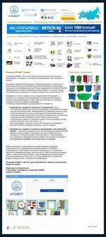 Предпросмотр для www.almet-company.ru — Альмет