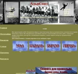 Предпросмотр для alpunion.ru — Альпсоюз