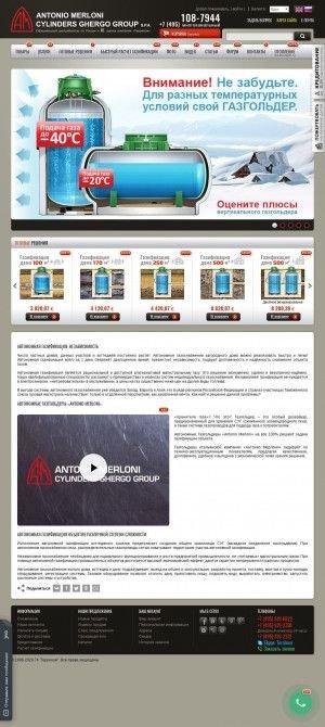 Предпросмотр для antonio-merloni.ru — Компания Antonio Merloni
