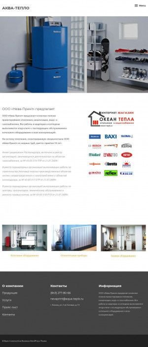 Предпросмотр для www.aqua-teplo.ru — Нева Принт