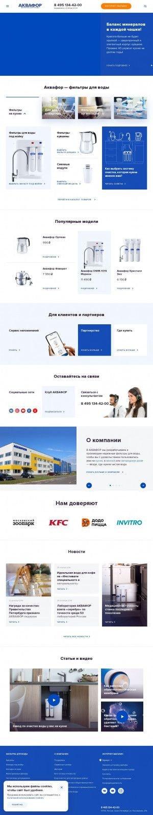 Предпросмотр для www.aquaphor.ru — Аквафор